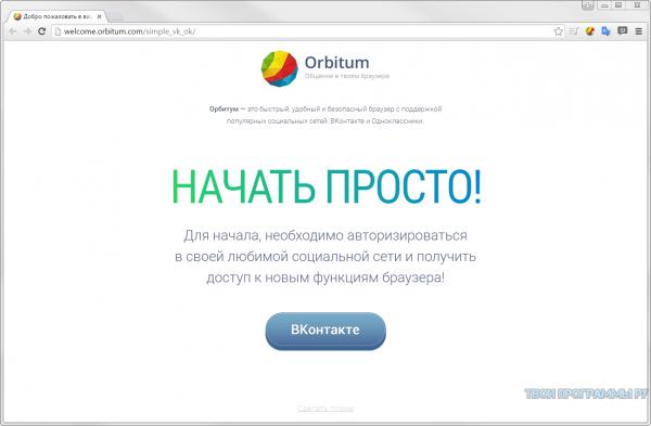 Orbitum на русском