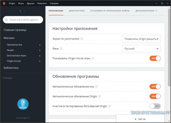 Origin на русском языке