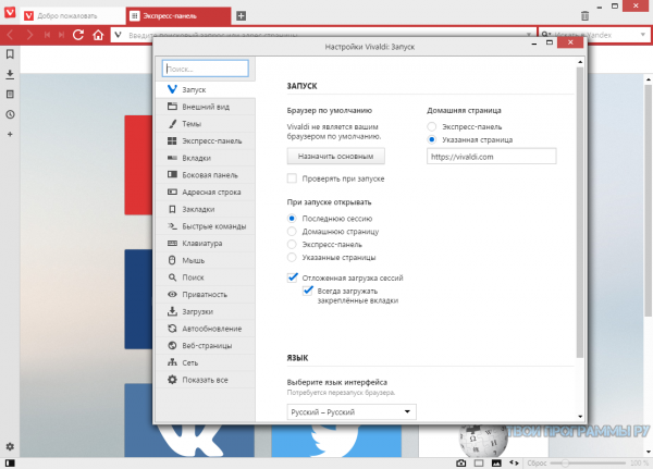Vivaldi browser новая версия