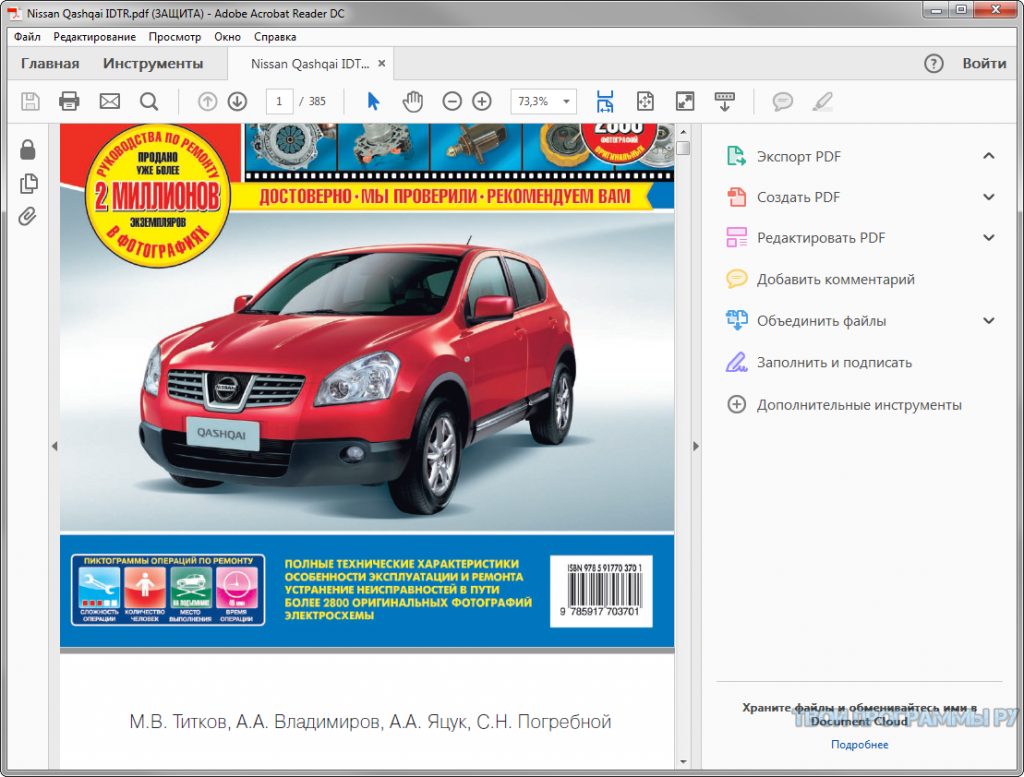 Adobe Reader скачать с официального сайта
