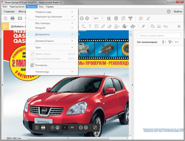 Adobe Reader для windows