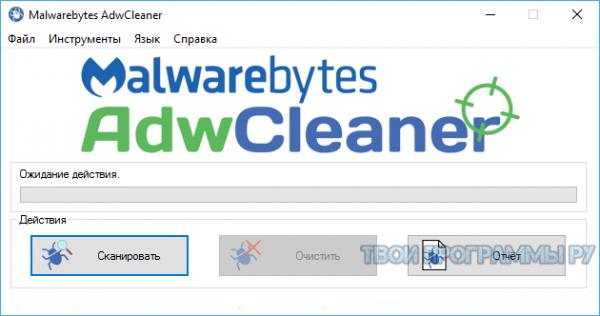 AdwCleaner скачать с официального сайта