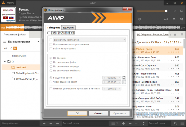AIMP новая версия