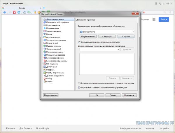 Avant Browser на русском