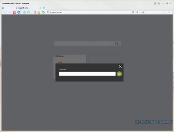 Avant Browser новая версия