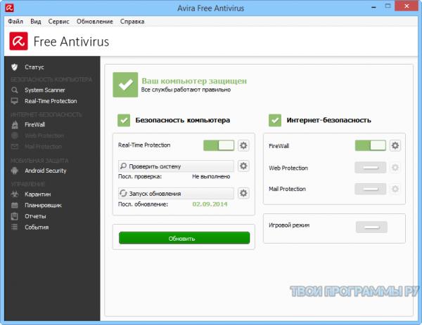 Avira Free Antivirus новая версия