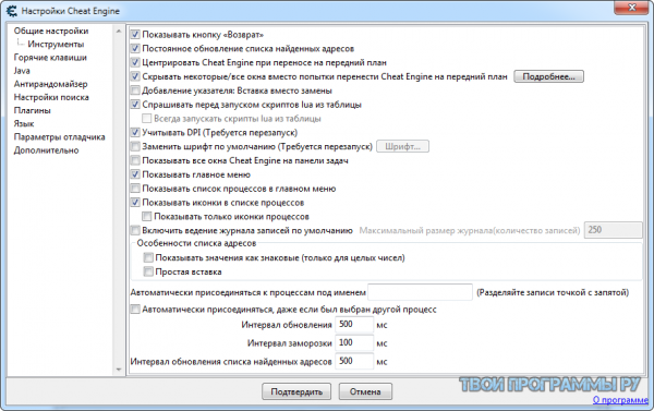 Cheat Engine на русском