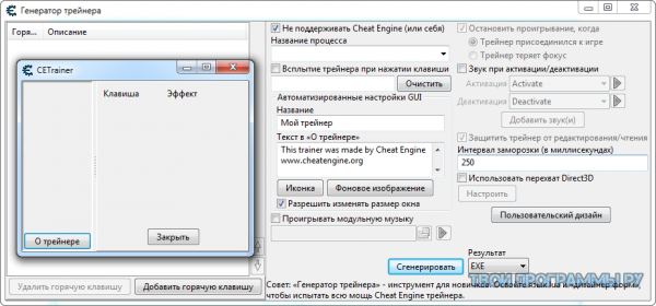 Cheat Engine новая версия