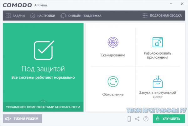 Comodo Antivirus на русском языке