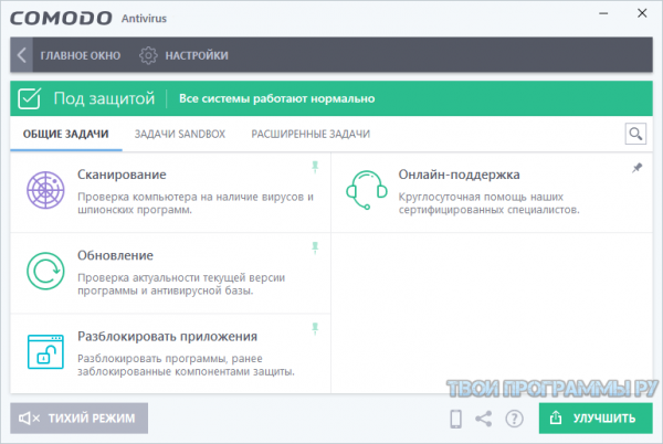 Comodo Antivirus для Windows