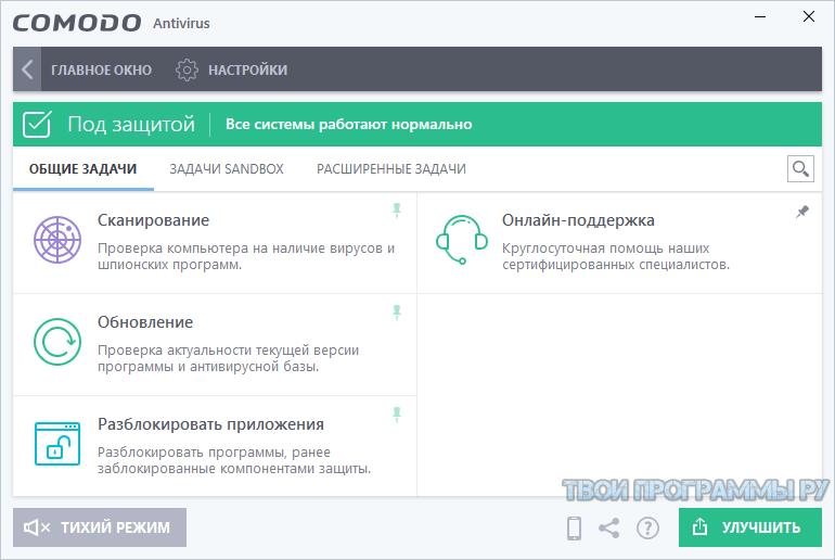 Comodo Antivirus новая версия