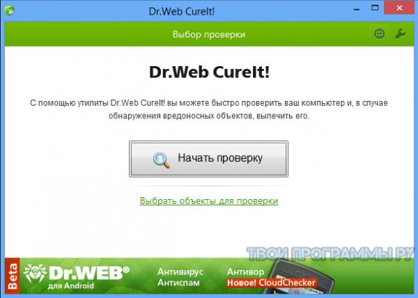 Dr.Web CureIt! новая версия