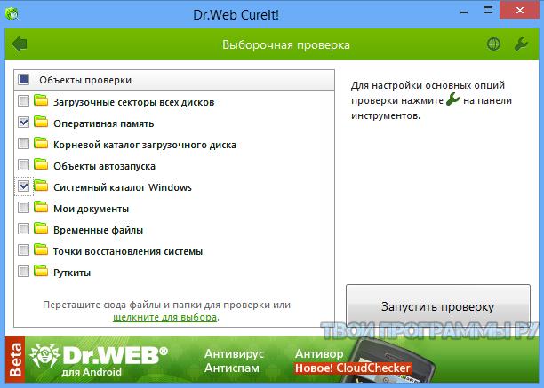Dr.Web CureIt на русском