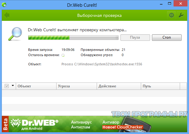 Dr.Web CureIt новая версия