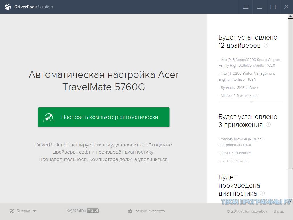 DriverPack Solution скачать с официального сайта