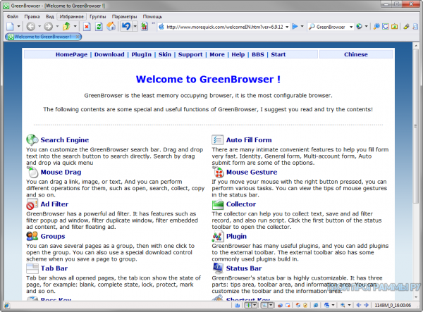 GreenBrowser русская версия