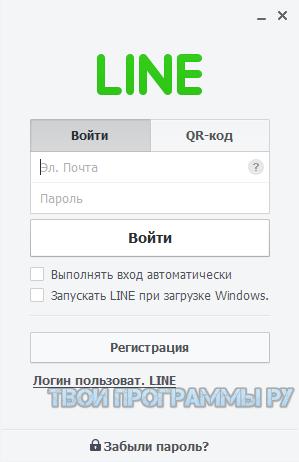 LINE на русском языке на пк