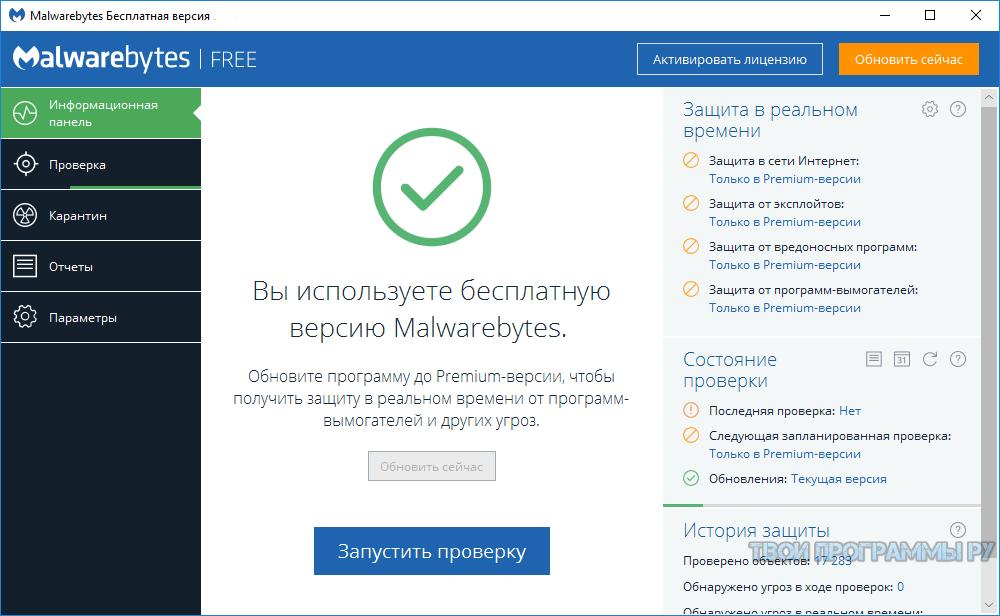 Malwarebytes Anti-Malware скачать с официального сайта