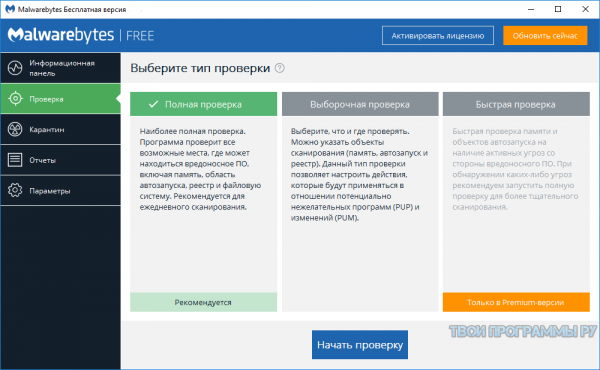 Malwarebytes Anti-Malware на русском