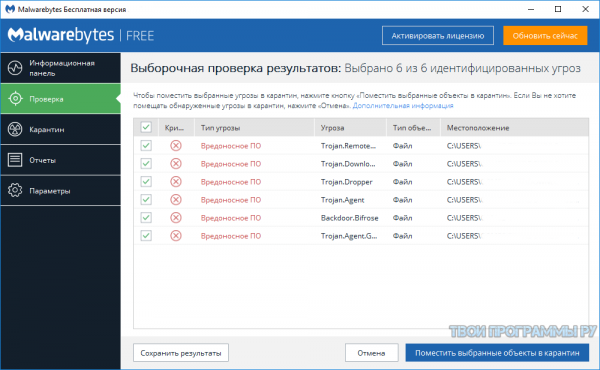 Malwarebytes Anti-Malware для windows