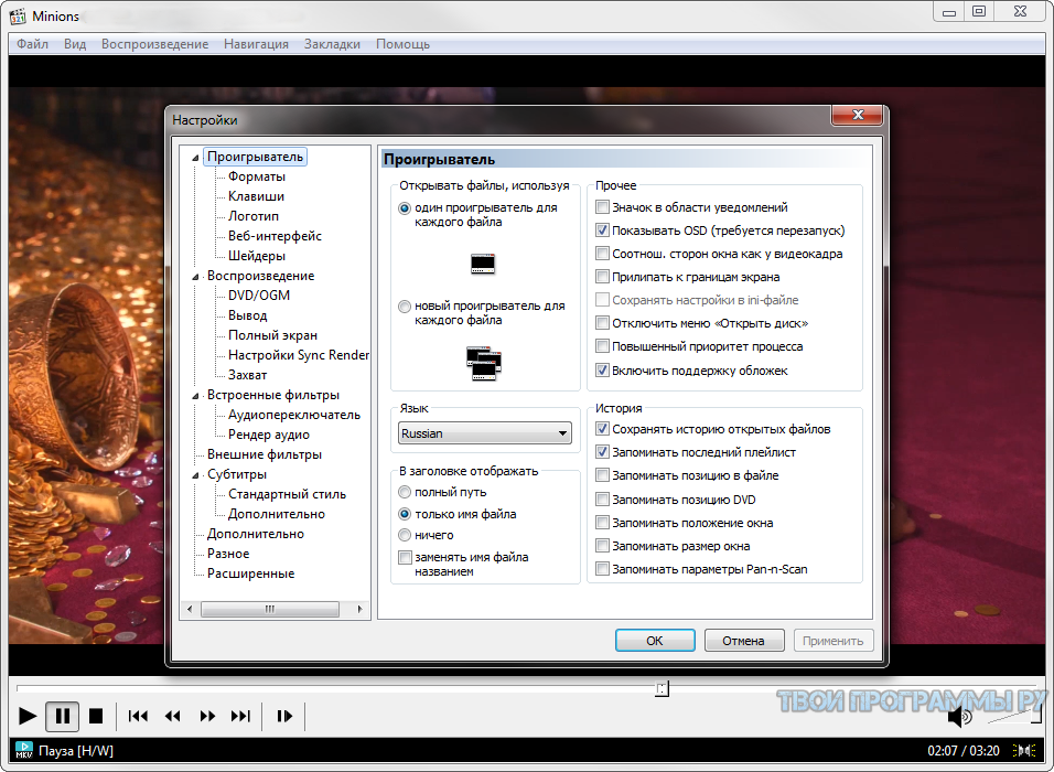 Media Player Classic на русском