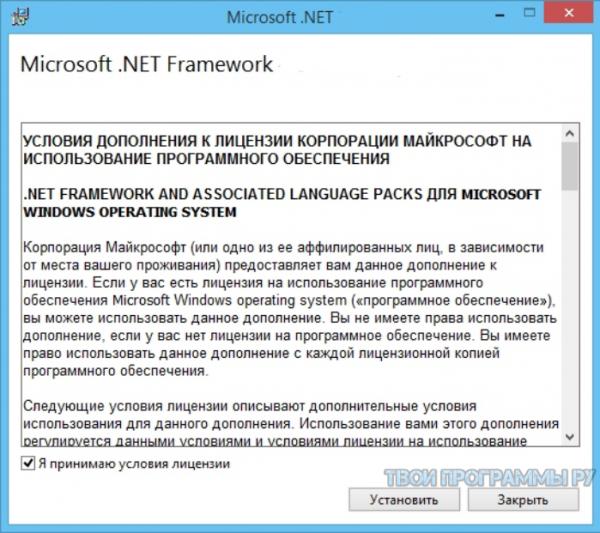 Microsoft .NET Framework на русском