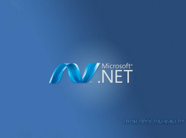 Microsoft .NET Framework скачать с официального сайта
