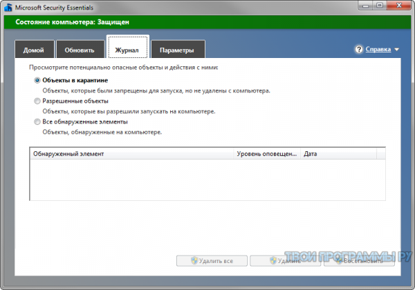 Microsoft Security Essentials для windows