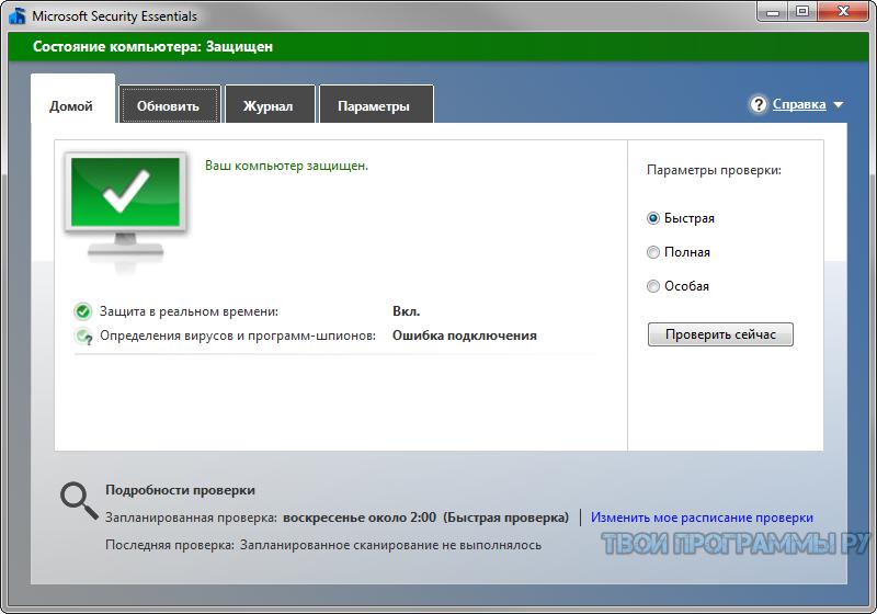Microsoft Security Essentials скачать с официального сайта