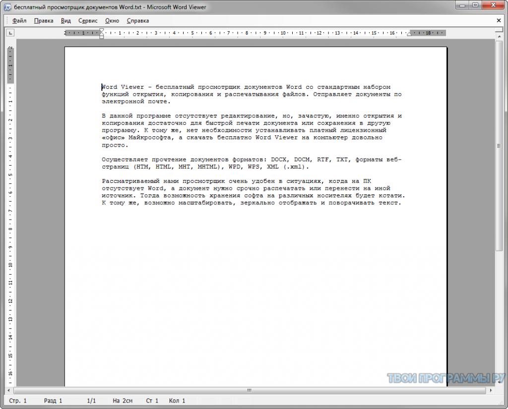 Microsoft Office Word скачать с официального сайта