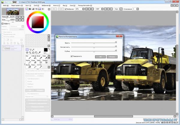 PaintTool SAI новая версия на русском языке