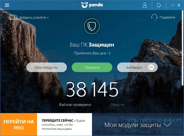 Panda Free Antivirus скачать с официального сайта
