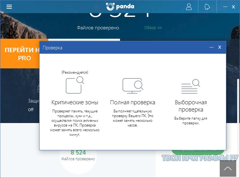 Panda Free Antivirus новая версия