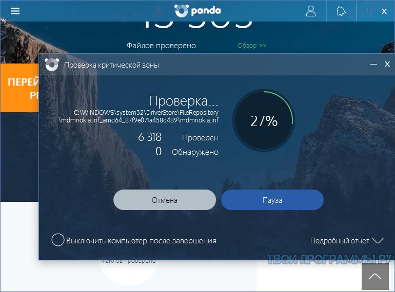 Panda Free Antivirus для windows