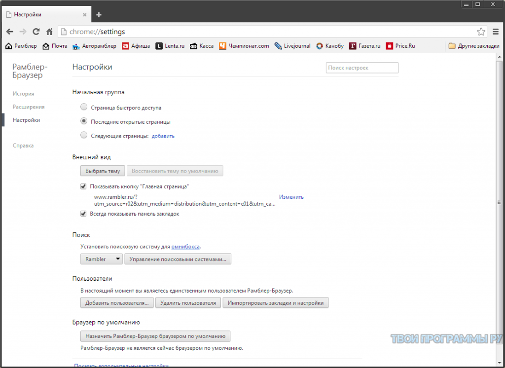 Rambler browser новая версия
