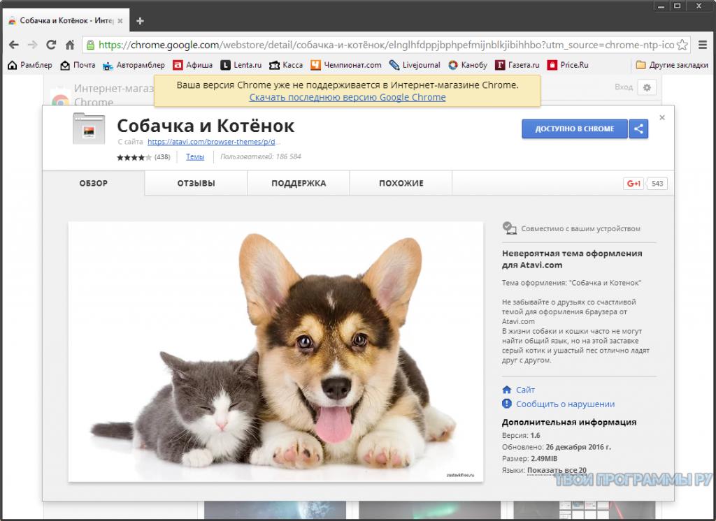 Rambler browser для windows