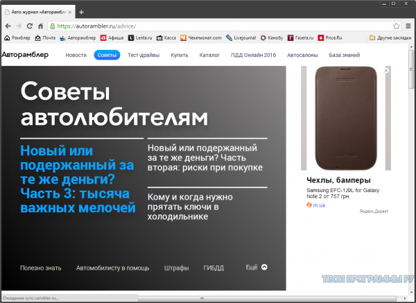Rambler browser для компьютера