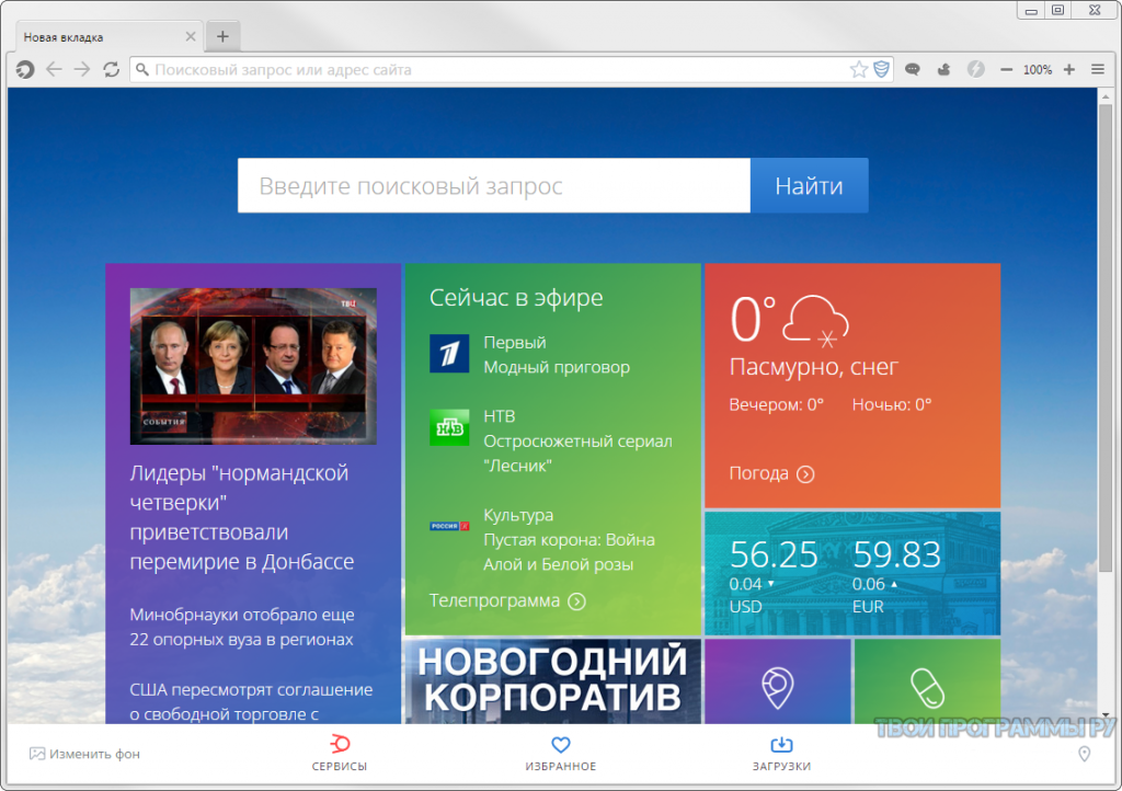 Спутник Браузер на русском
