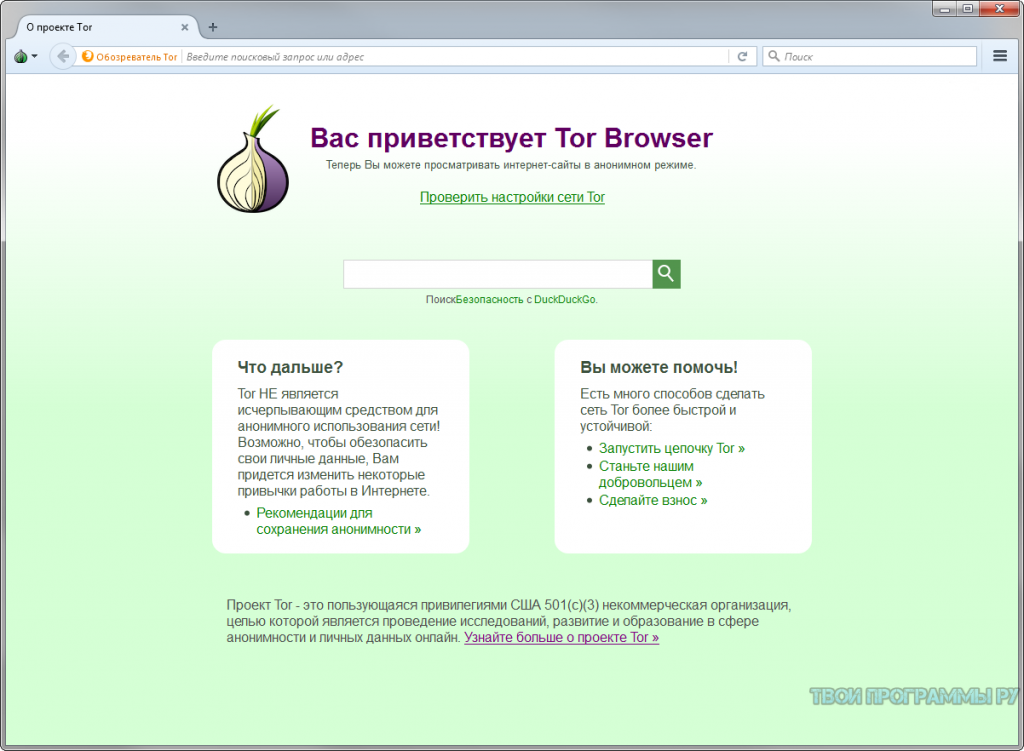 Tor Browser на русском языке