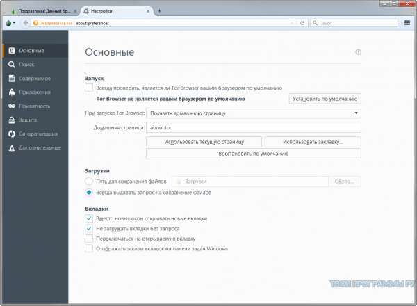Tor Browser для windows