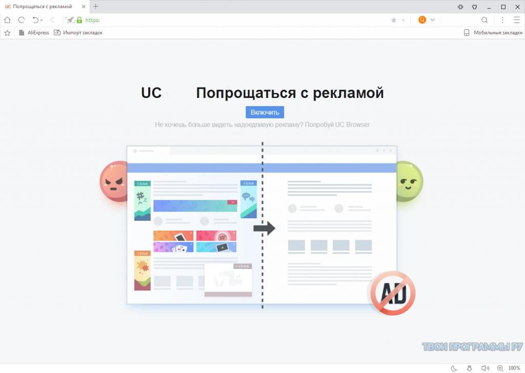 Скачать бесплатно приложение uc browser