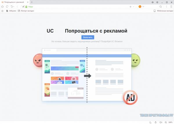 UC Browser скачать с официального сайта