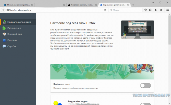 Waterfox для windows