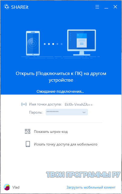 SHAREit на русском языке