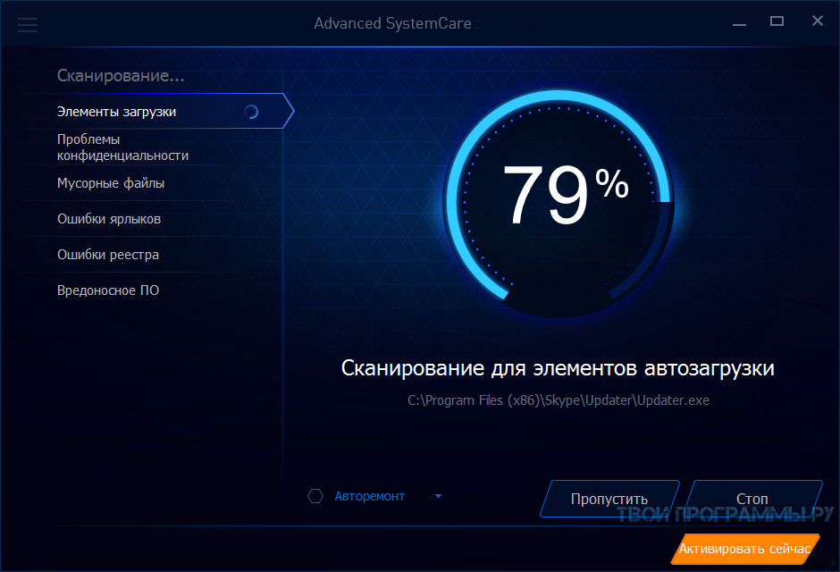 Advanced SystemCare на русском языке