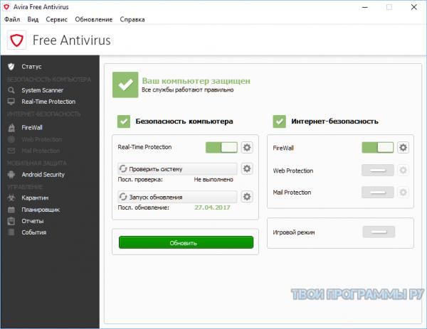 avira free antivirus скачать с официальный сайт