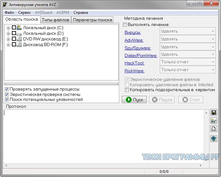 AVZ полезная программа для поиска вирусов на компьютере