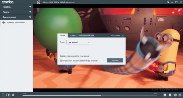 ComboPlayer новая версия