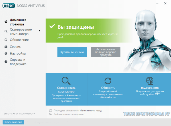 ESET NOD32 Antivirus бесплатно