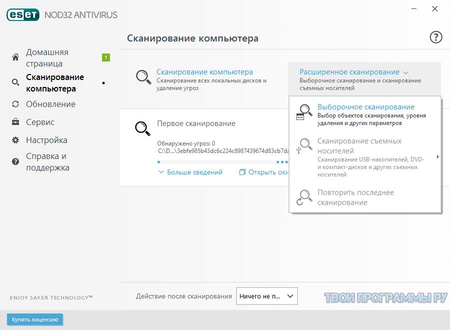 ESET NOD32 Antivirus на русском языке